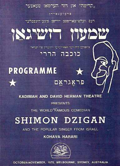 Poster advertising the performance of Yiddish comedian Shimon Dzigan, 1975
