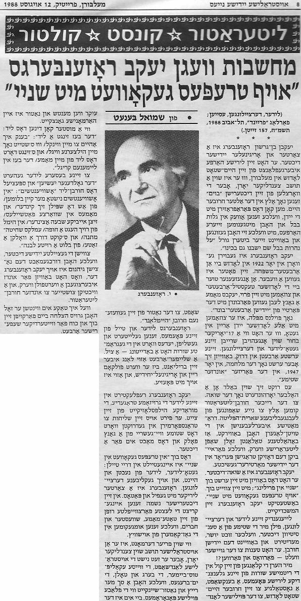 Article by Shmuel Bennett about Jacob Rosenberg, the Australian Jewish News, 12 August 1988